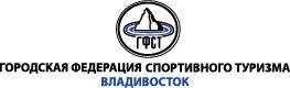 Городская Федерация спортивного туризма | Владивосток